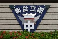 台南第一學府-革命所在之地