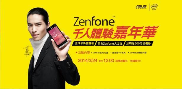 華碩將在四月舉辦 ZenFone 體驗嘉年華會活動,並提供千台首購名額