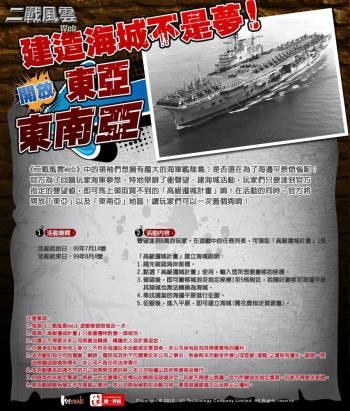 《二戰風雲Web》東亞、東南亞正式開放 粉絲團破千鑽石大放送