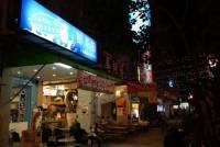 台南林森路 衝浪生活鮮茶館