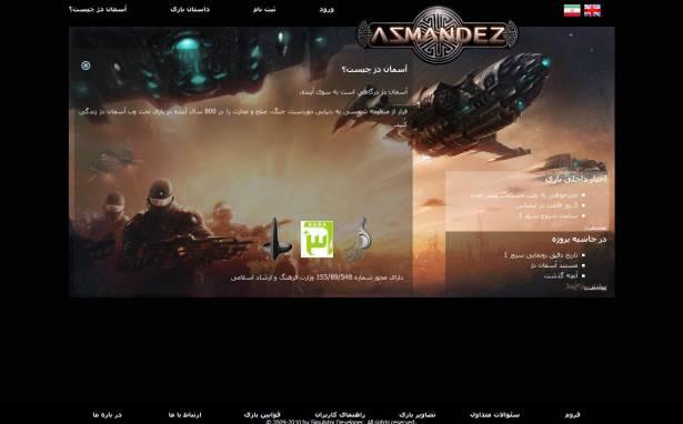 伊朗藉首款網頁遊戲《Asmamdes》 鼓勵青年發展電玩產業