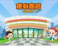 《便利商店─超商城市》臉書店即將開張 店舖經營搶先看