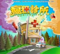 IGG 旗下首款繁體版 SNS 遊戲《瘋狂診所》正式上線