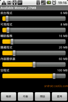 Auto Memory Manager - 你還需要Task Killer嗎?