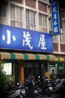 台南長榮路/小茂屋冰園/成大人的忘不了