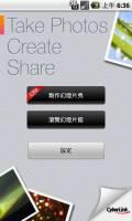 MediaStory - 隨時隨地製作 分享與交流每天的生活故事