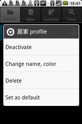 Setting Profiles - 好用的情景模式切換工具