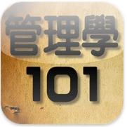 「已上架」管理學101電子工具書App(iPhone App Store台灣不分類付費排名第三名 書