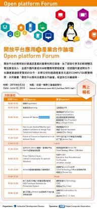 Android活動:開放平台應用及產業合作論壇