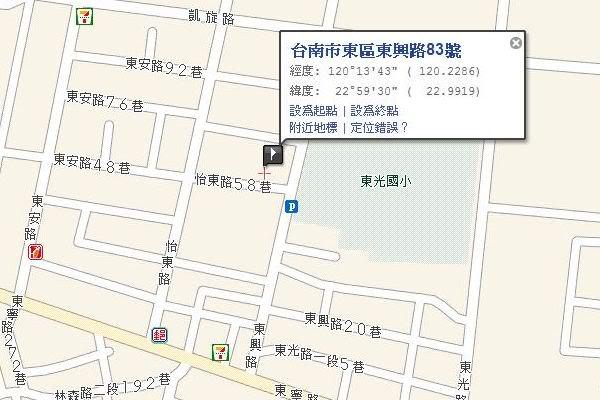 台南東興路/文華碗粿