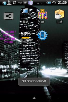 Dual Mount SD Widget - 保護你的記憶卡(需要root權限)