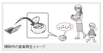 Sharp掃地機器人功能升級,邊掃邊播放MP3