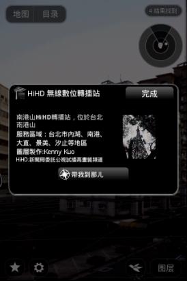站在 Layar 巨人的肩膀 - HiHD 無線數位電視轉播站