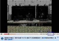 (影片)只聽過文字轉圖檔,在今天連影像檔也能轉成文字?