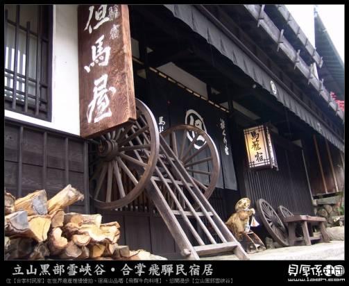 黑部立山【看雪壁.住合掌村.飛驒高山騎鐵馬】