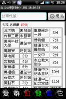 台北公車 - 公車族必備