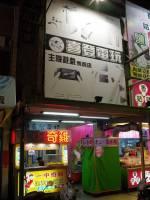 台南東寧路 一中奇雞