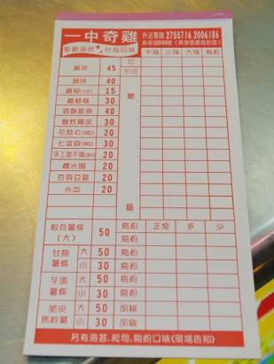 台南東寧路/一中奇雞