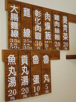 台南青年路/饌前彰化肉圓