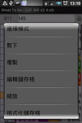 Documents To Go - 全能辦公軟體