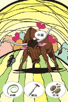 好好笑的「打春牛」 - S市集下載分享