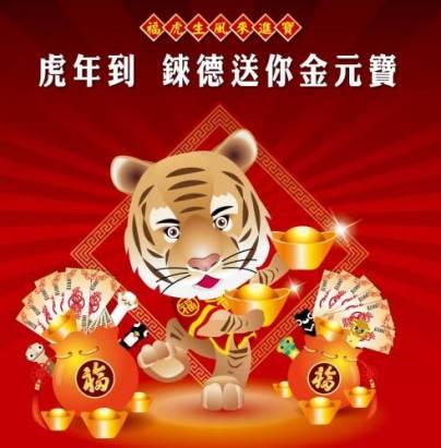 歡慶新年! 錸德「福虎生風來進寶」,9999金元寶及上百好禮大方送
