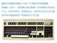 (偽)鍵盤史的遺跡——華誠HC-102P鍵盤