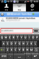 Google Pinyin IME - 漫談Android上的中文輸入法