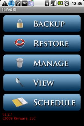 MyBackup - 完整備份程式與資料