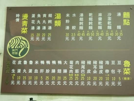 台南東門路/陸橋沙茶意麵