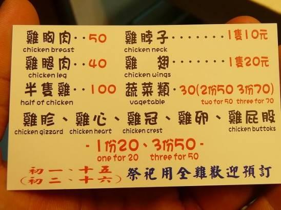 台南萬昌街/南洋風鹹水雞
