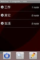 ultra notes:沒有「雲端」也很好用的筆記本