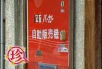 有沒有搞錯?保證新鮮現做的漢堡自動販賣機?