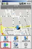 ZeoLink 隨手尋, 位置分享 在地搜尋 LBS 小程式~