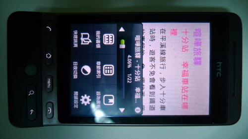 快速玩Hami書城-HTC Hero