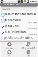 gTasks:Android整理達人必備