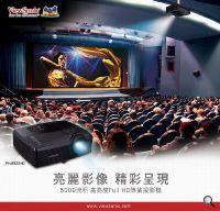 ViewSonic 全新 Pro8520HD 1080p 高亮度專業旗艦機種 亮麗影像 精彩呈現