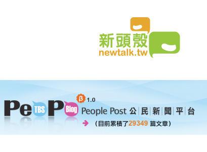 新媒體才是台灣的新動能