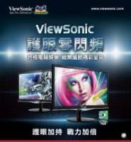 ViewSonic 零閃頻護眼電競機 VX52 系列 護眼加持 戰力加倍