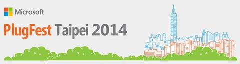 2014 微軟跨平台互通技術年會 3 月 25 開跑,將有 22 位微軟總部專家來台交流