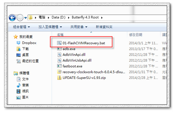 【新手看了也會】hTC Butterfly 4.3 Root