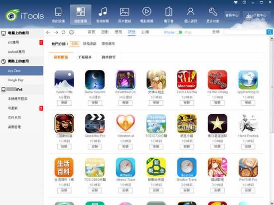 iTools 蘋果小綠人通吃!超完美跨平台手機管理工具