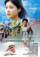[看電影] 青春 汗水 奈緒子 -- 純愛練習曲