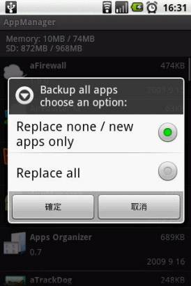 AppManager:輕鬆備份與升級應用程式