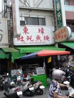 台南市崇德路東璋魠魚羹
