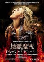 片名翻譯:地獄魔咒 陸譯:墜入地獄