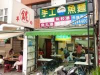 台南府前路夏家魚麵
