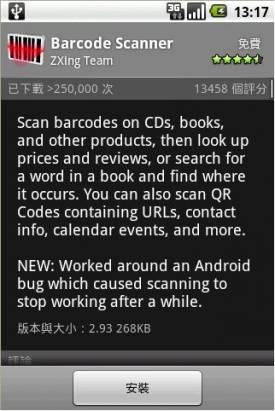 [新手必看] 透過 Barcode Scanner 下載 App