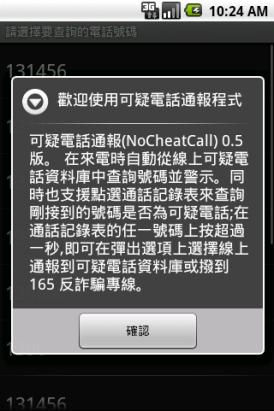 不一樣的 NCC -- 可疑電話通報