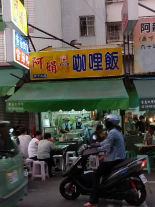 台南保安路-阿娟咖哩飯